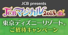 JCBマジカル20182