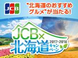 JCB×北海道キャンペーン2017-2018