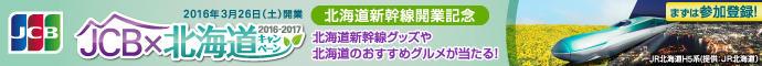 北海道新幹線開業記念 JCB×北海道キャンペーン