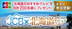 jcb北海道キャンペーン