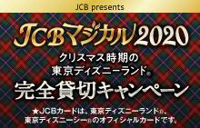 JCBマジカル20192