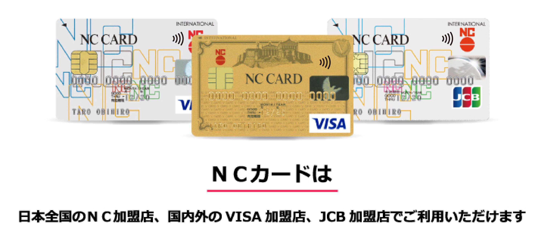 NCカードは日本全国のNC加盟店、国内外のVISA加盟店、JCB加盟店でご利用いただけます