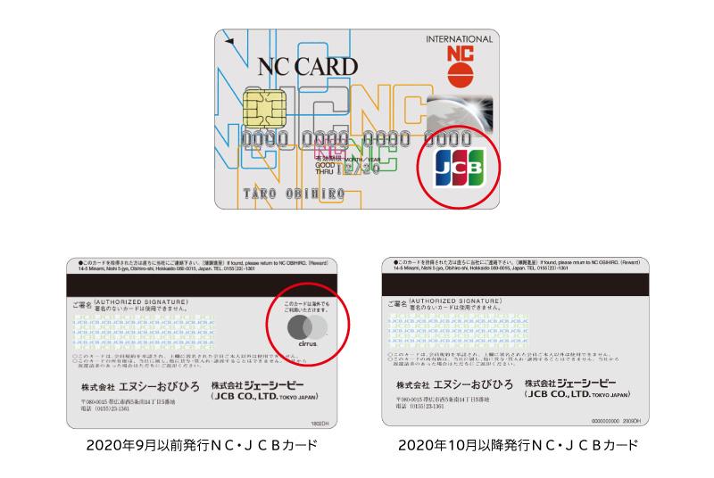 JCBカード表裏.jpg