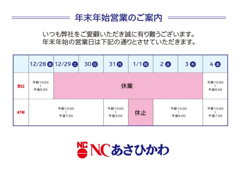 営業案内2019旭川.jpg