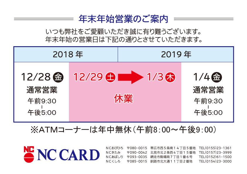 営業案内2019.jpg