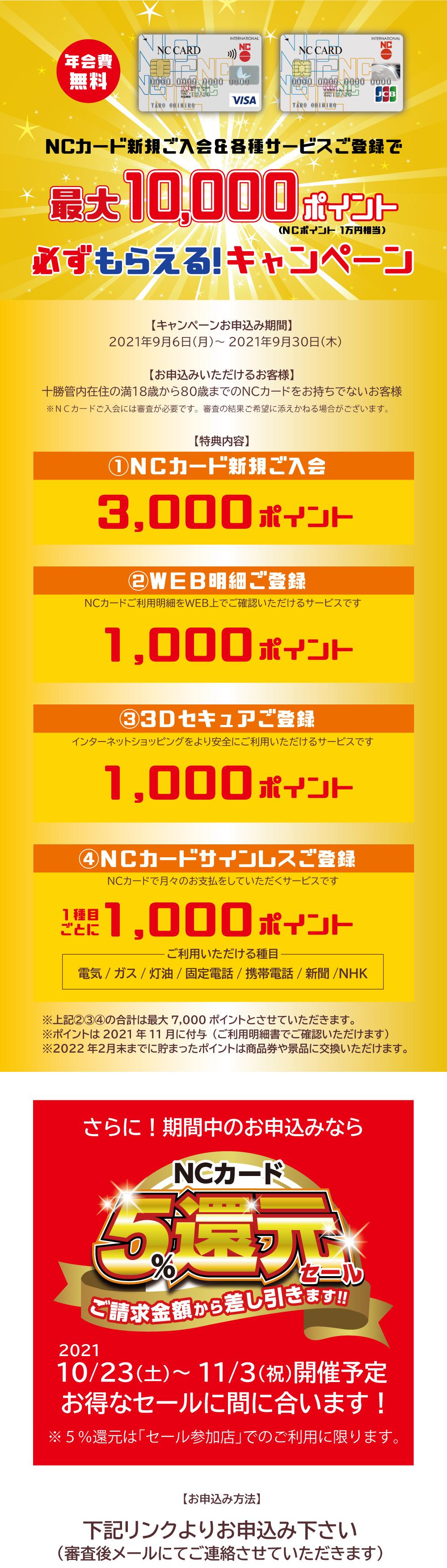 10000もらえる①.jpg